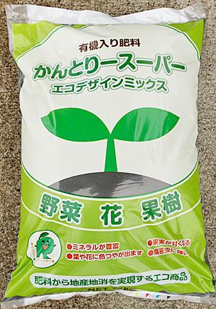 0006 エコ肥料で循環型社会を目指す vol.1