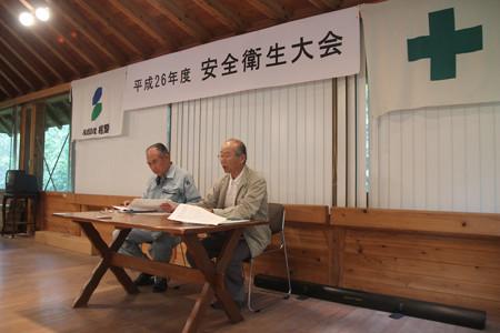 0027 平成26年度安全衛生大会開催!