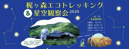 0097 梶ヶ森エコトレッキング&星空観察会