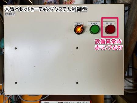 木質ペレットヒーティングシステム制御盤