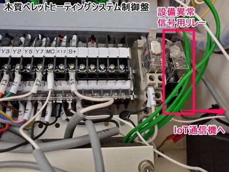 設備異常信号用リレー