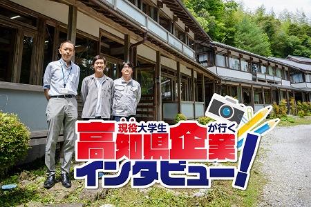 0134 現役大学生が行く!高知県企業インタビュー!